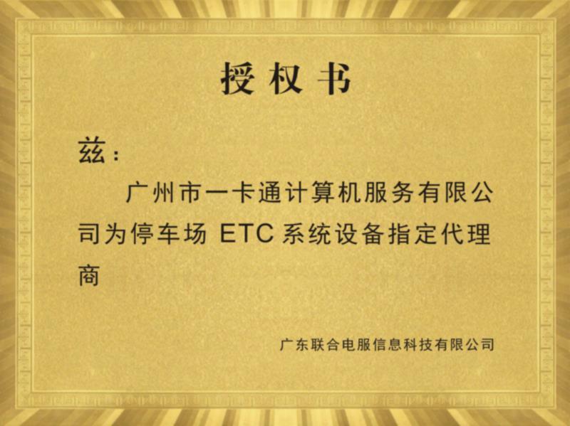 ETC授权书