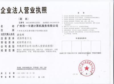 jbo竞博app营业副本