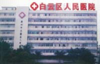 白云区人民医院