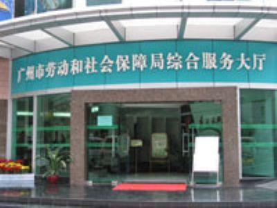 广东省社保局