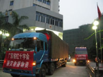 中国红十字会广州备灾救灾中心