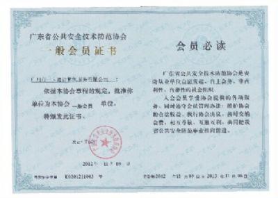 广东省公共安全防范技术协会证