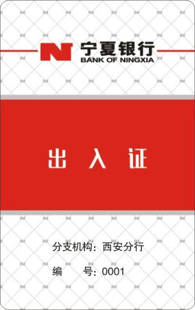 宁夏银行西安分行-出入证
