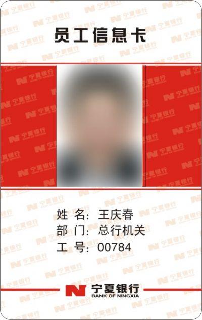 宁夏银行西安分行-员工