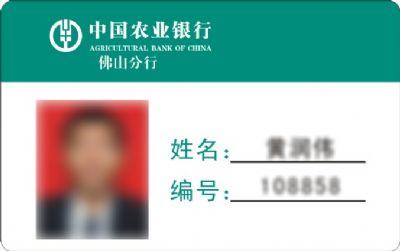 中国农业银行工作证