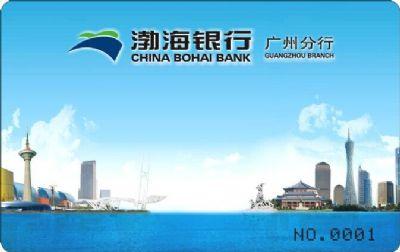 渤海银行 就餐卡