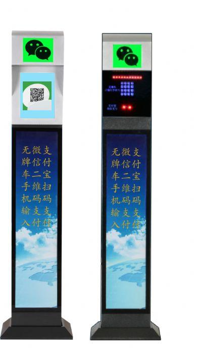 jbo竞博app自助停车道闸机