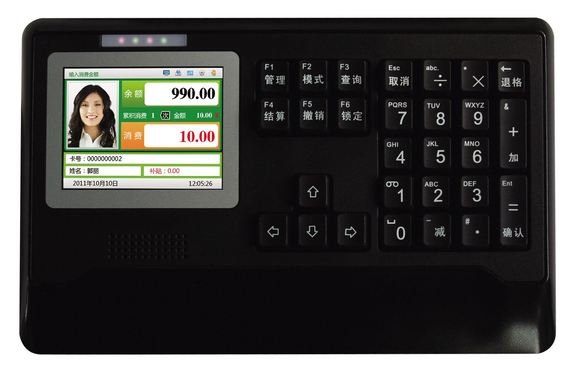 挂式彩屏射频卡消费机