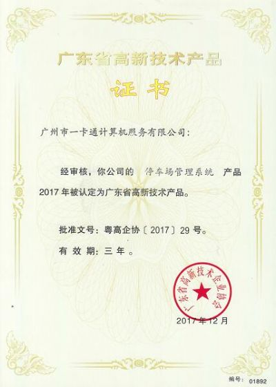 高新技术产品证书-停车场管理系统
